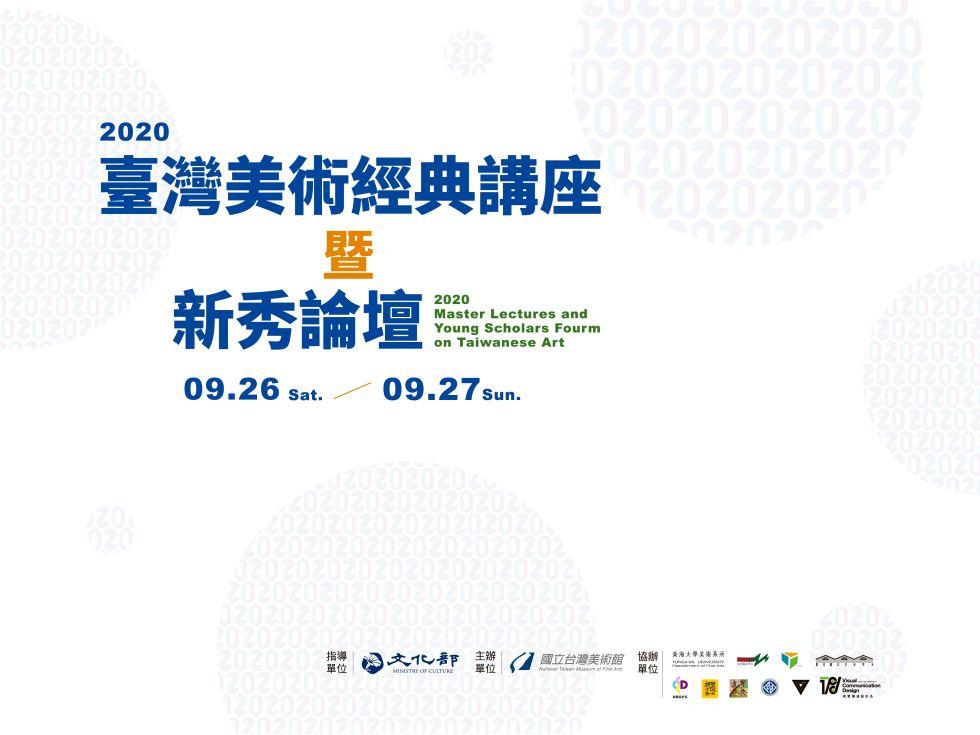 2020臺灣美術經典講座暨新秀論壇opennewwindow
