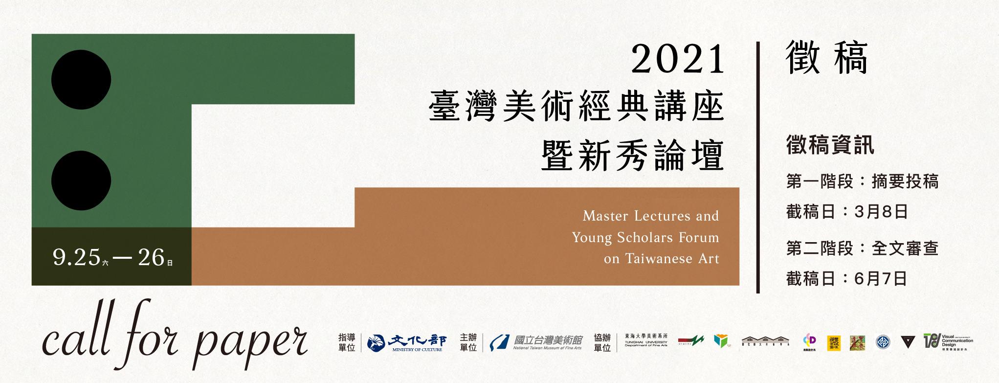 2021 臺灣美術經典講座暨新秀論壇 徵稿「另開新視窗」
