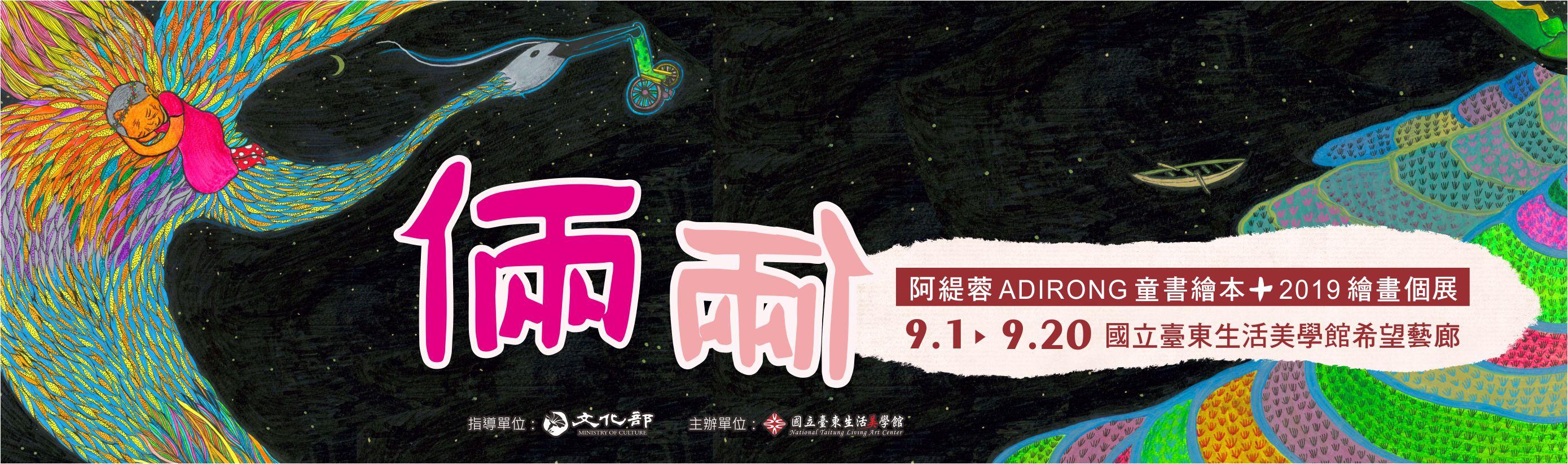 倆倆-阿緹蓉ADIRONG童書繪本+2019繪畫個展