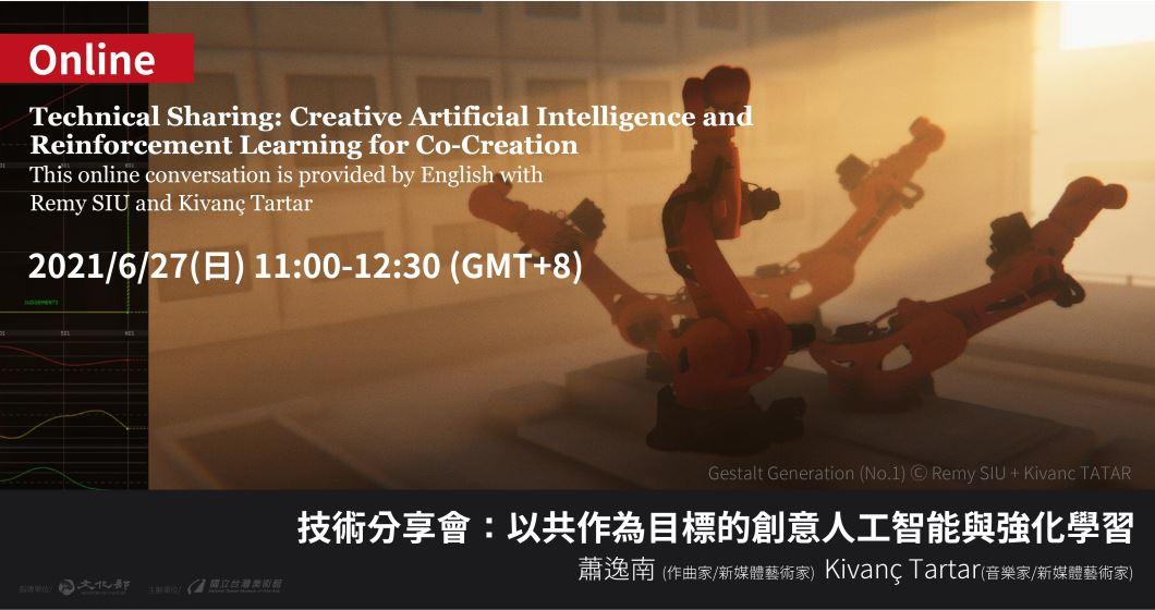  線上直播  技術分享會:以共作為目標的創意人工智能與強化學習「另開新視窗」
