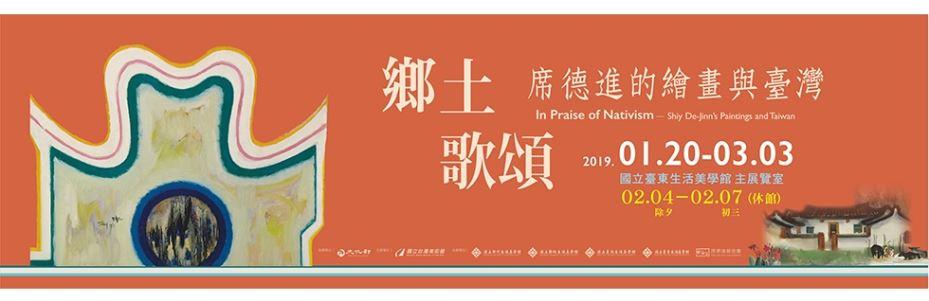 鄉土歌頌──席德進的繪畫與臺灣