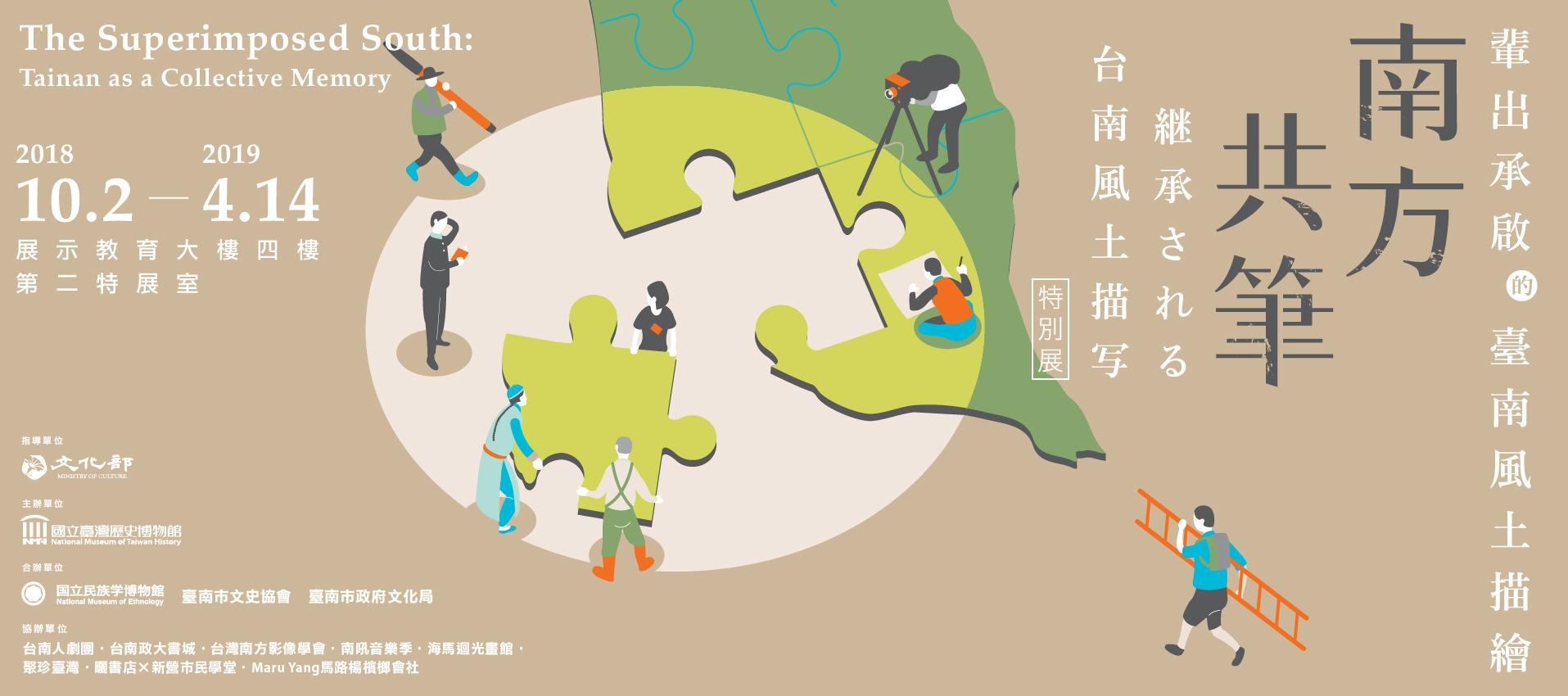 南方共筆:輩出承啟的臺南風土描繪特展