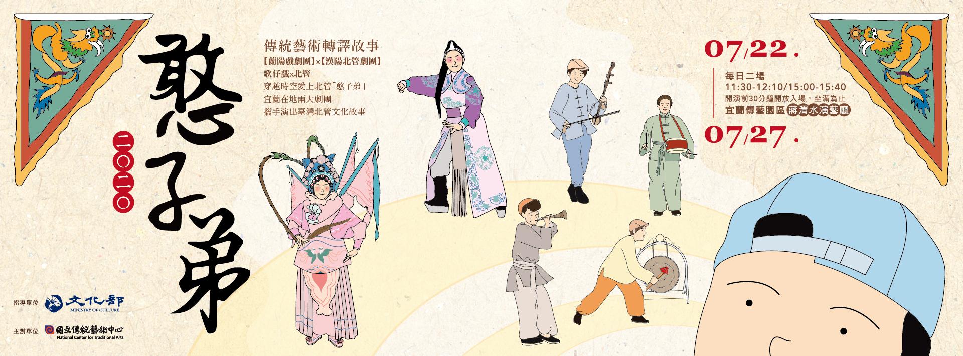 109年傳統藝術轉譯故事-《憨子弟》演出節目「新しいウィンドウを開く」
