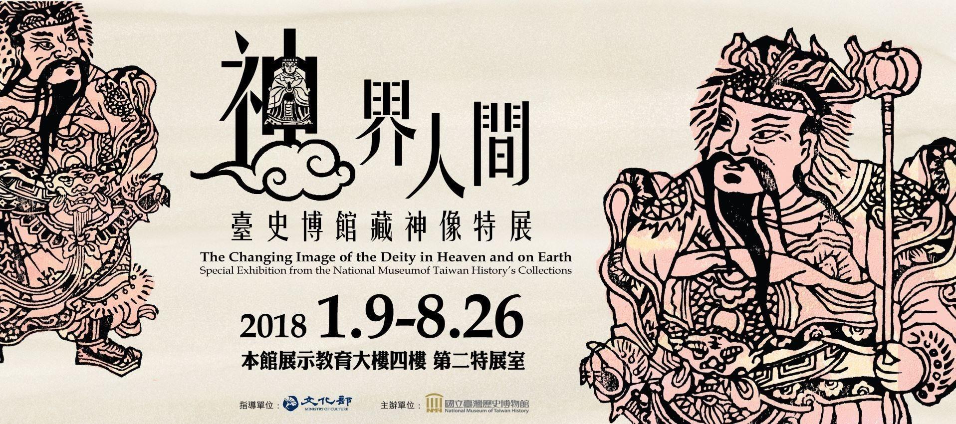 神界‧人間:臺史博館藏神像特展[另開新視窗]