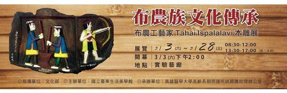布農族文化傳承-布農工藝家Tahai Ispalalavi木雕展
