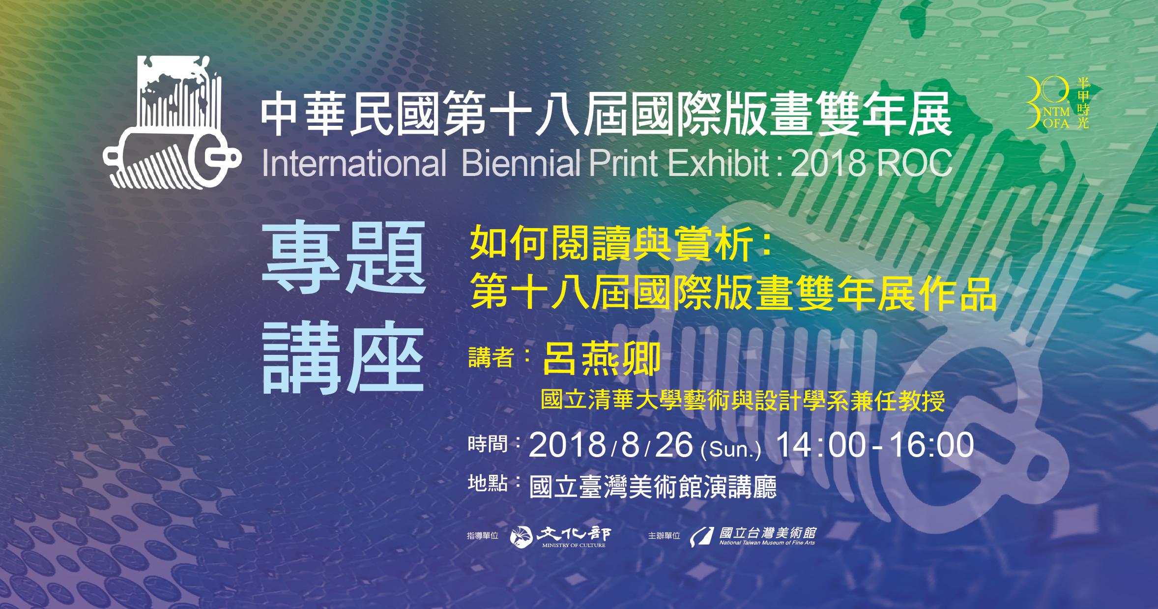 「中華民國第十八屆國際版畫雙年展」專題講座[另開新視窗]