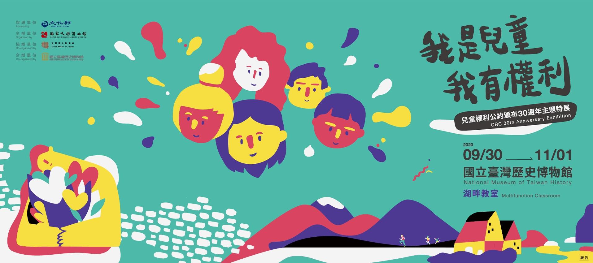 「我是兒童 我有權利」兒童權利公約頒布30週年主題特展