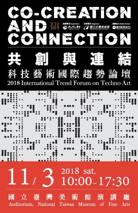 共創與連結:2018科技藝術國際趨勢論壇[另開新視窗]