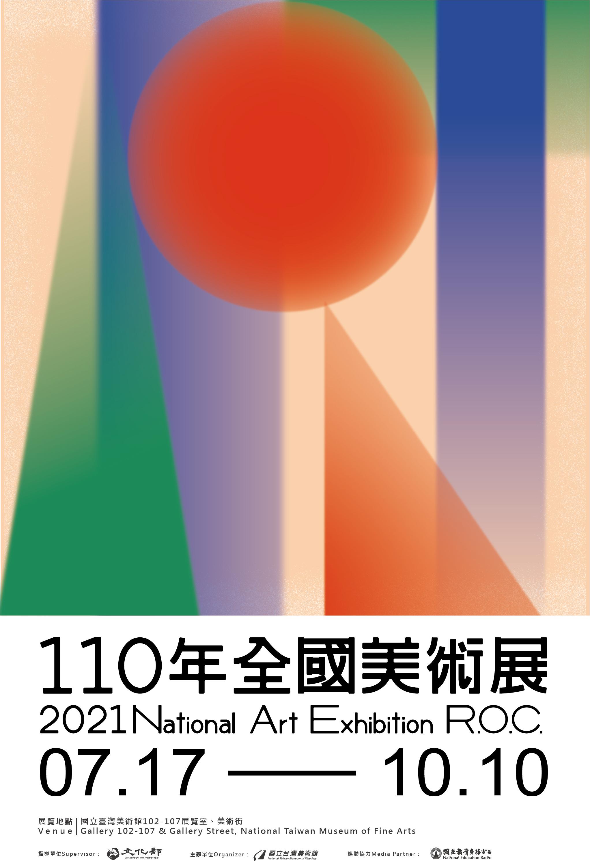 110年全國美術館「另開新視窗」