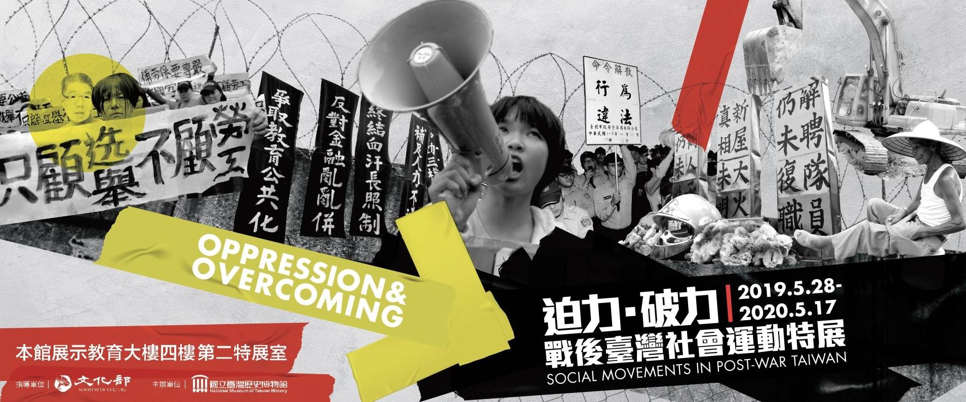 Oppression et surpassement : les mouvements sociaux d'après-guerre [另開新視窗]