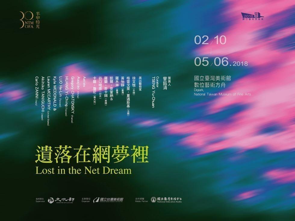 2018數位藝術策展案「遺落在網夢裡」[另開新視窗]