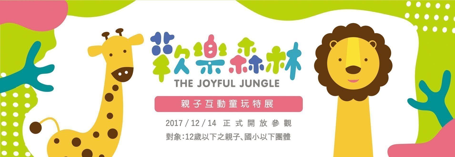 歡樂森林-親子互動童玩特展[另開新視窗]