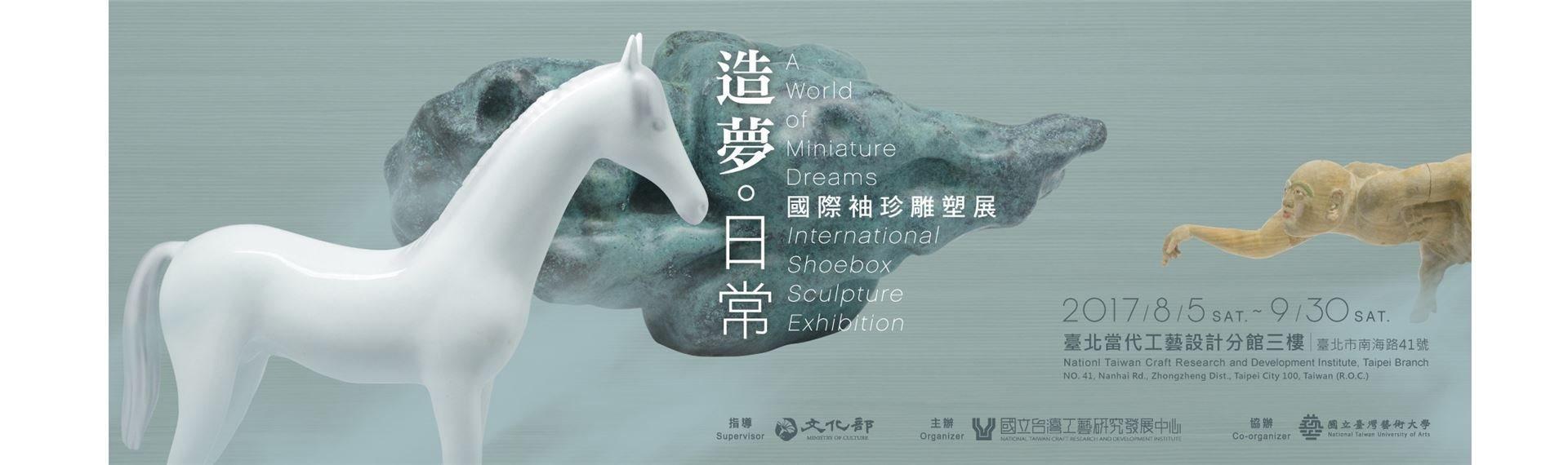 A World of Miniature Dreams -International Shoebox Sculpture Exhibition