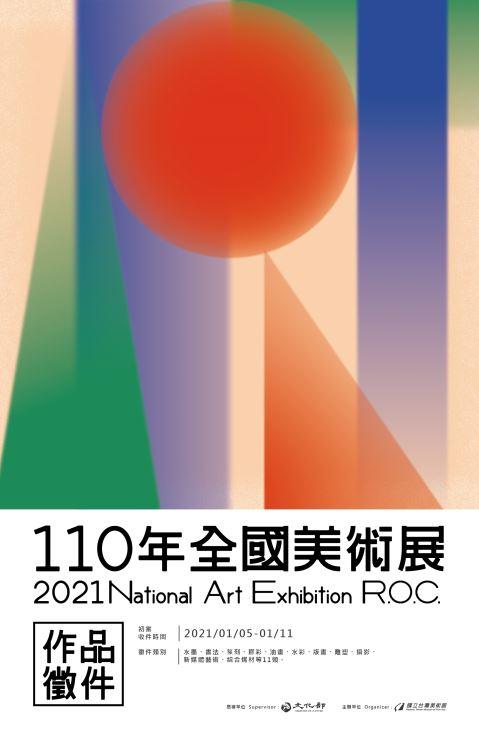 「110年全國美術展」作品徵選「另開新視窗」