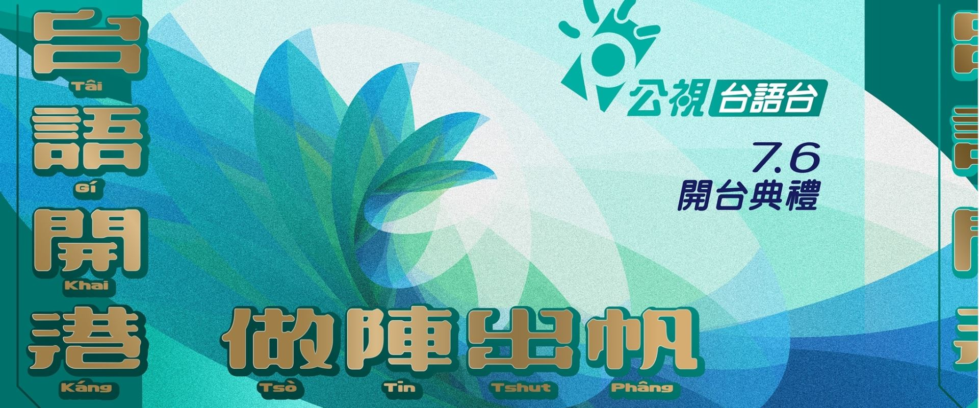 公共テレビの台湾語チャンネル、7月開局[另開新視窗]