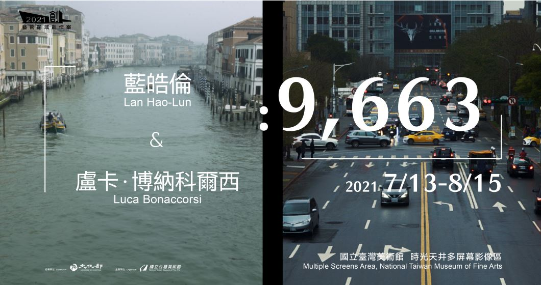 2021藝術跨域創作案「藍皓倫、盧卡˙博納科爾西:9,663」「另開新視窗」