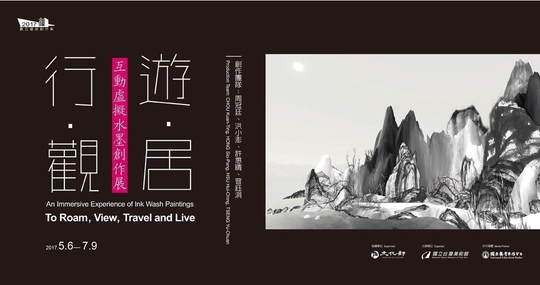 2017數位藝術創作案「行‧觀‧遊‧居-互動虛擬水墨創作展」