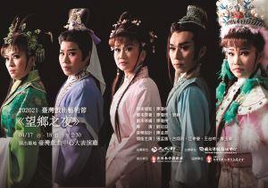 202021臺灣戲曲藝術節《望鄉之夜》[另開新視窗]
