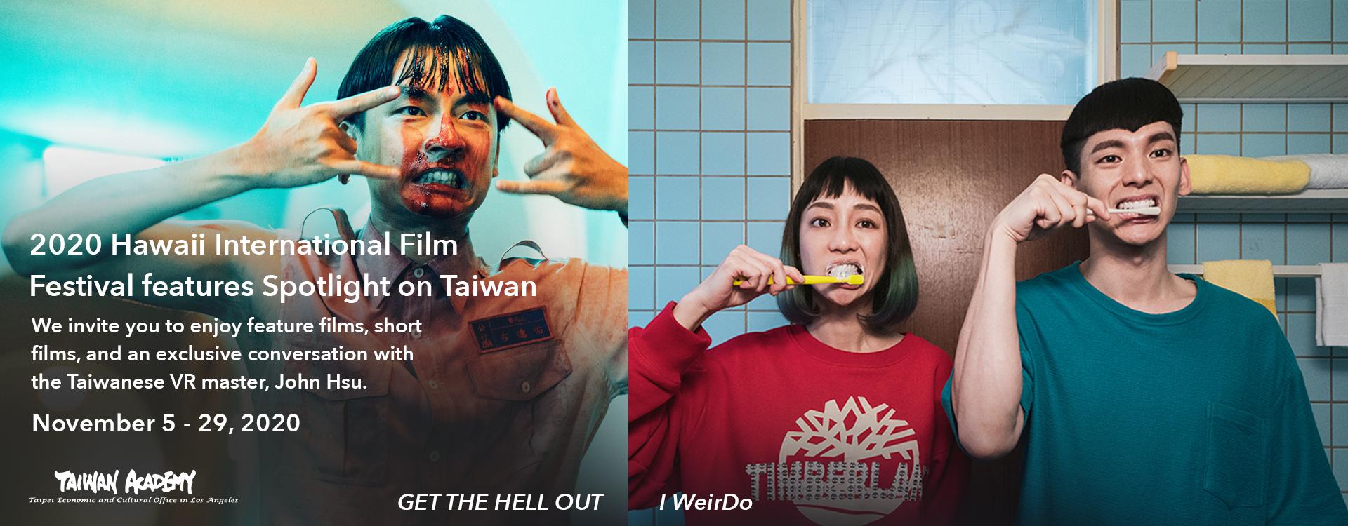 2020夏威夷國際影展「臺灣電影焦點」 實體戲院放映《怪胎》及《腿》 線上推出VR焦點座談「另開新視窗」