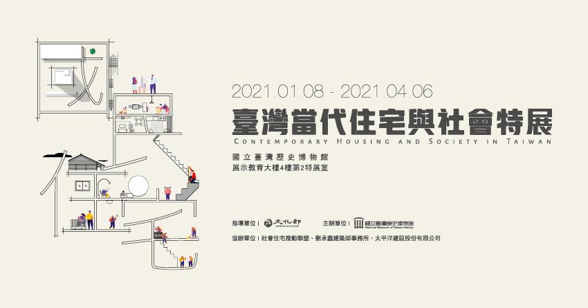 國‧民‧住‧宅:臺灣當代住宅與社會特展