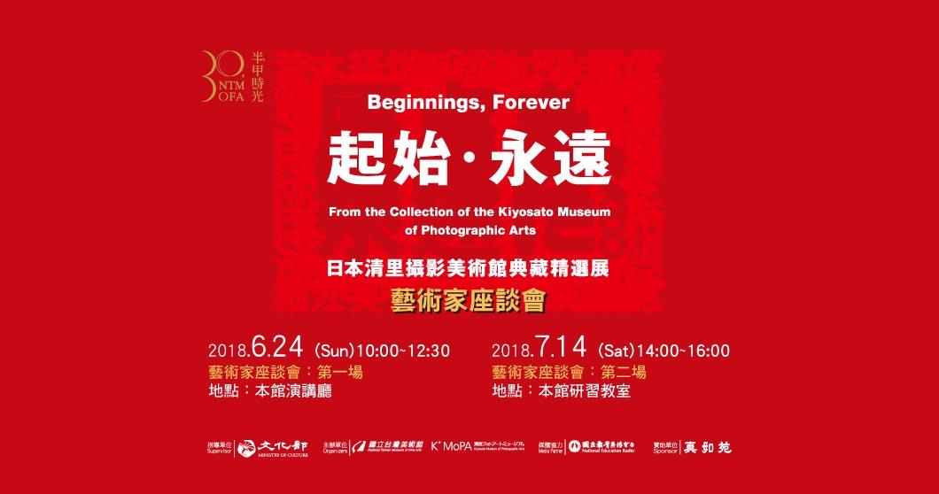 「起始.永遠—日本清里攝影美術館典藏精選展」 藝術家座談會[另開新視窗]
