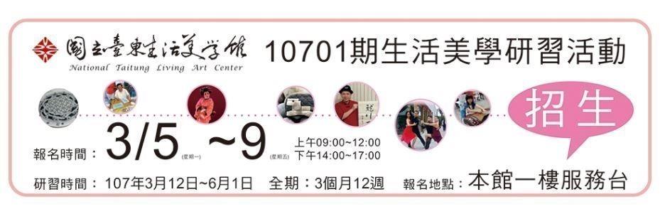 107年01期生活美學研習班招生