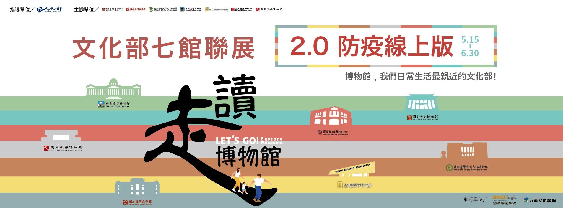 2020臺北國際書展-線上展覽平台「另開新視窗」
