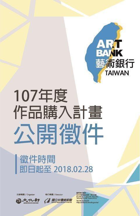 藝術銀行107年度作品購入計畫公開徵件[另開新視窗]