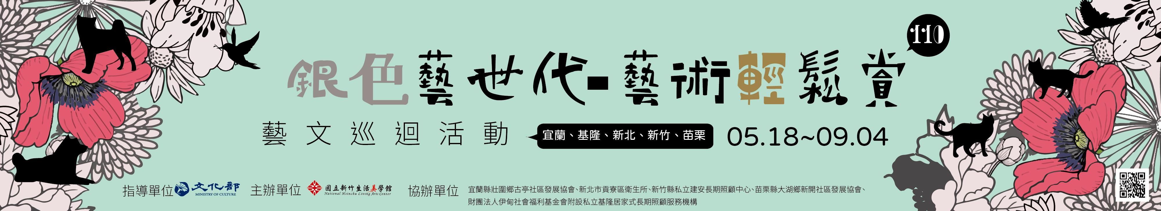 110年「銀色藝世代~藝術輕鬆賞」藝文巡迴活動
