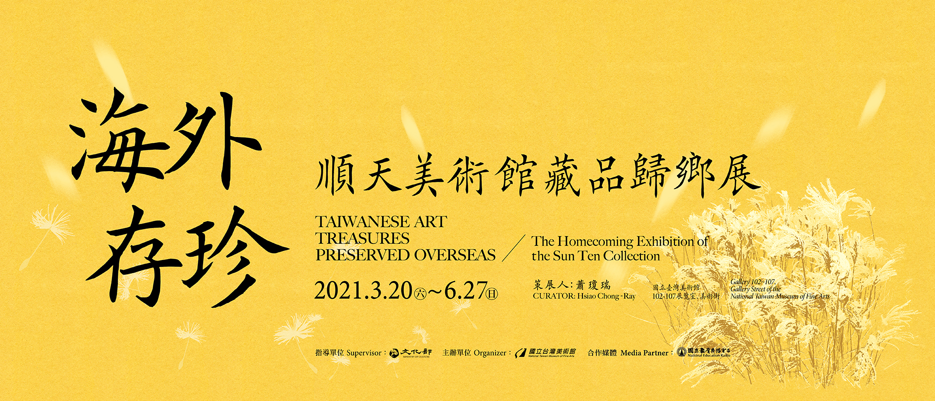 Taiwanese Art Treasures Preserved Overseas―The Homecoming Exhibition of the Sun Ten Collectionopennewwindow