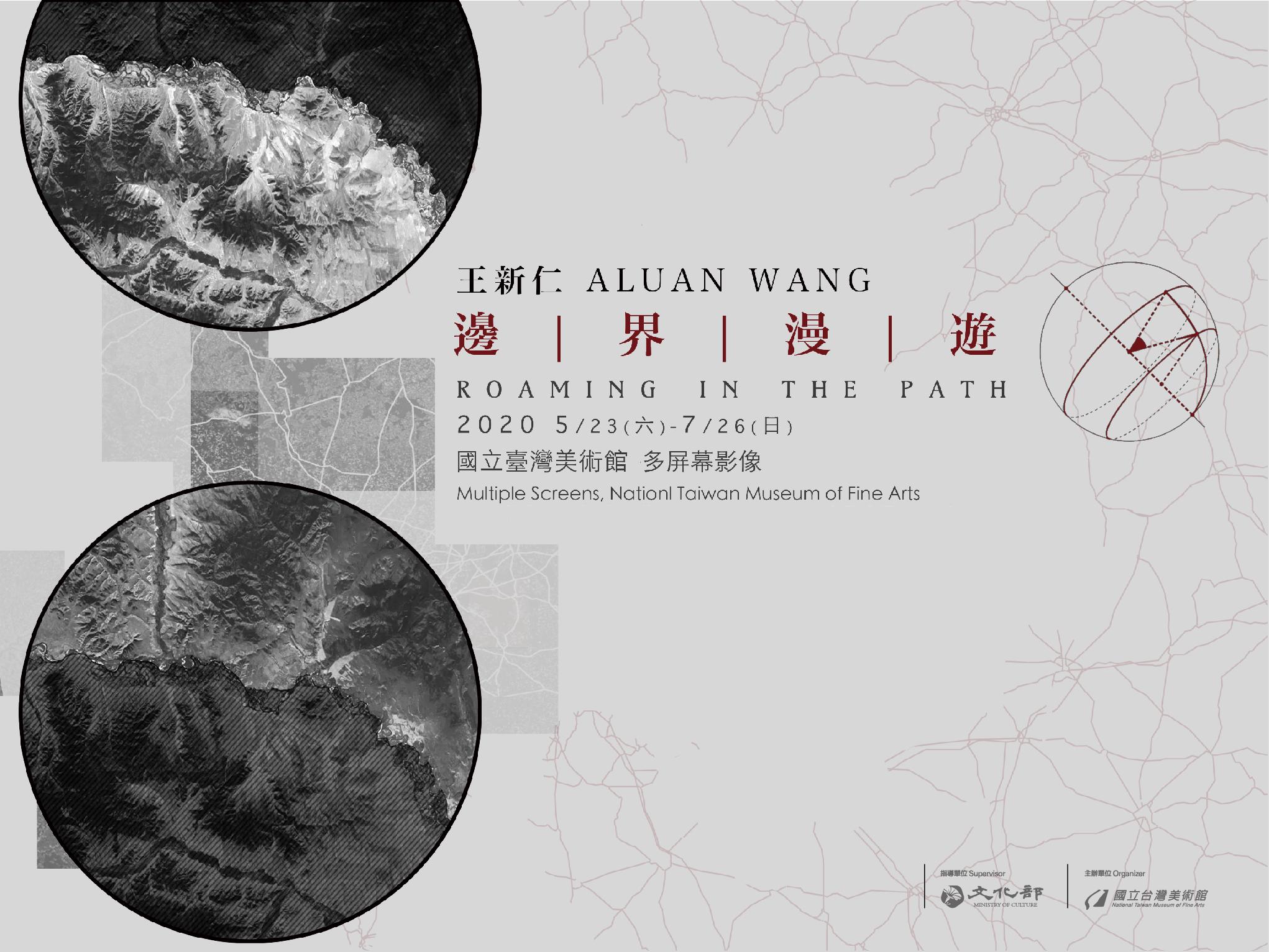 王新仁 : 邊界漫遊opennewwindow