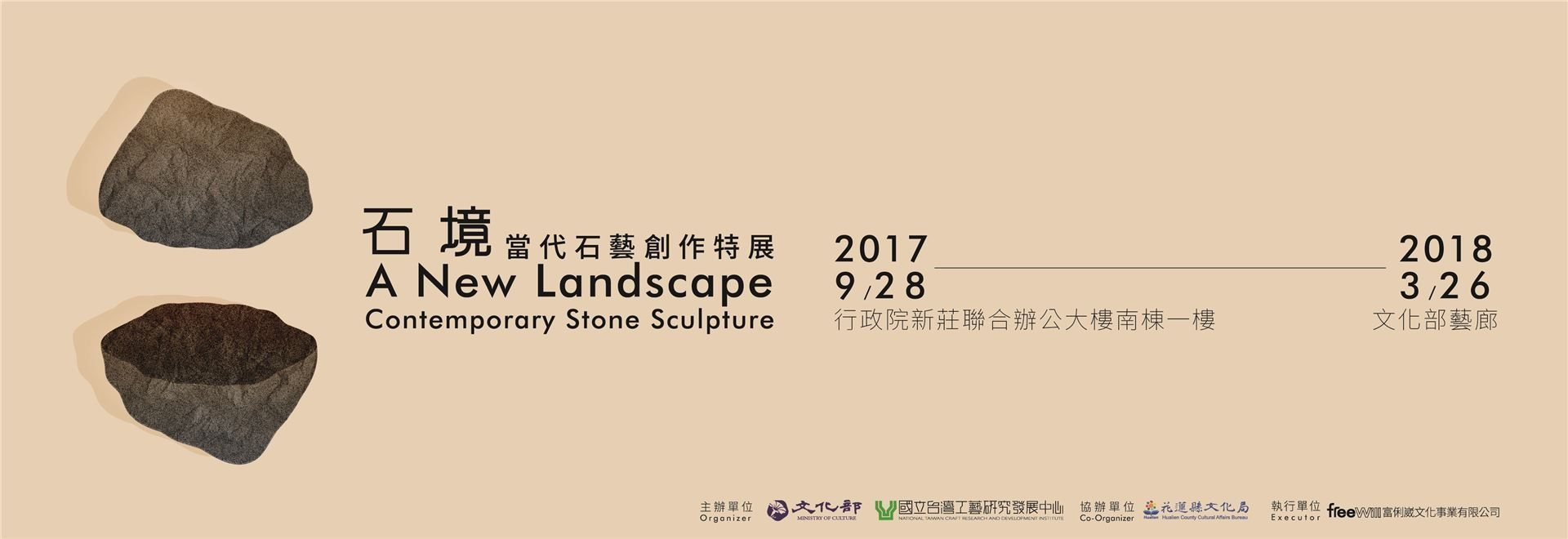 A New Landscape—Contemporary Stone Sculpture[另開新視窗]