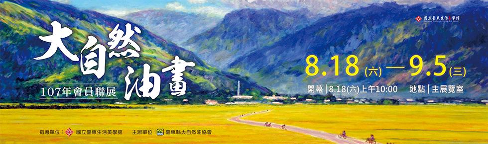 大自然油畫107年會員聯展