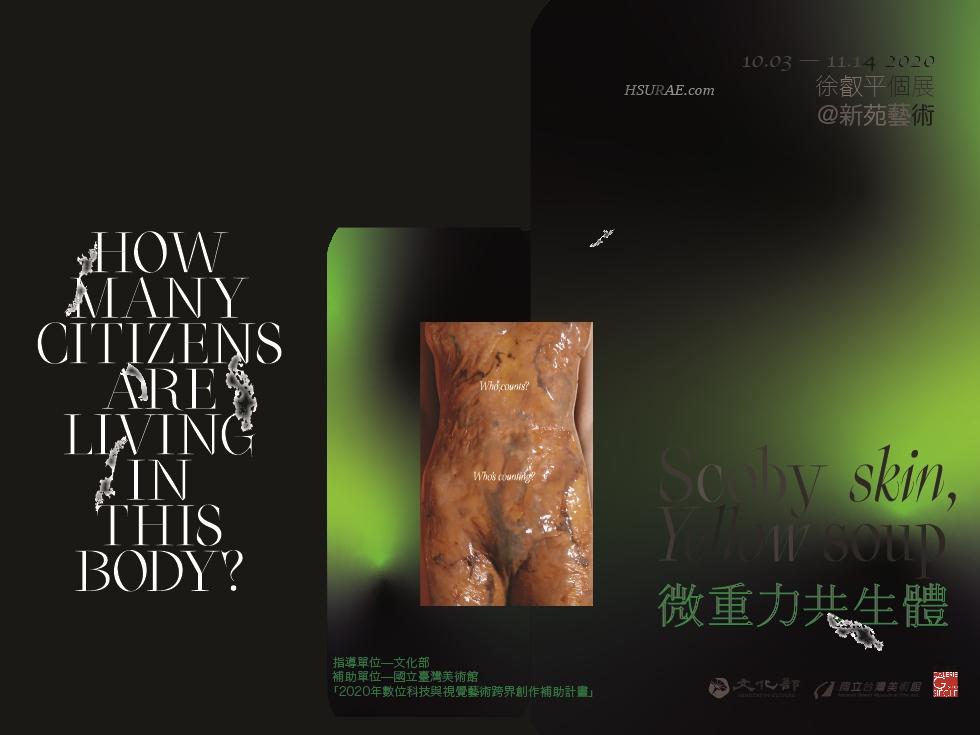 2020年數位科技與視覺藝術跨界創作補助計畫〈微重力共生體〉成果發表「另開新視窗」