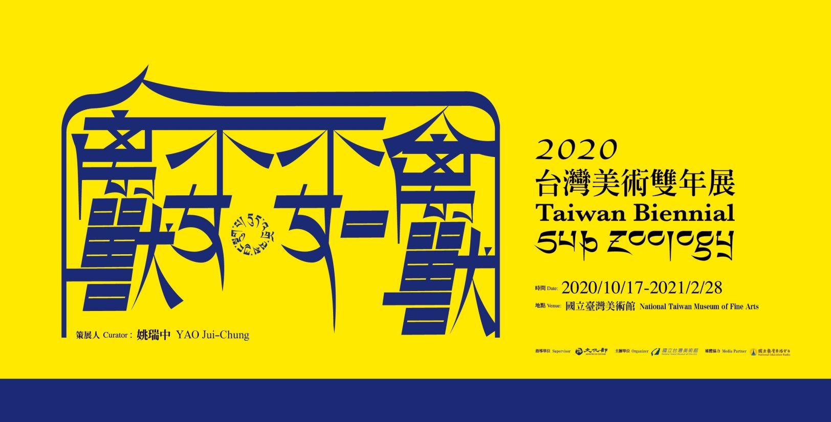 Subzoology: 2020 Taiwan Biennialopennewwindow