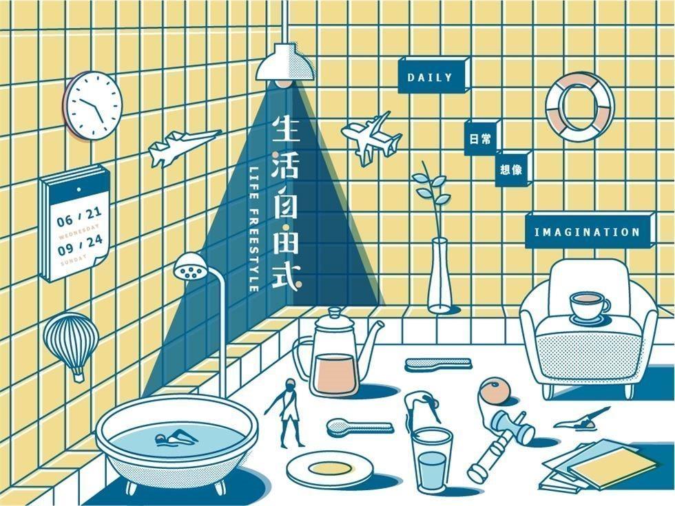 《生活自由式─日常想像》當代藝術展