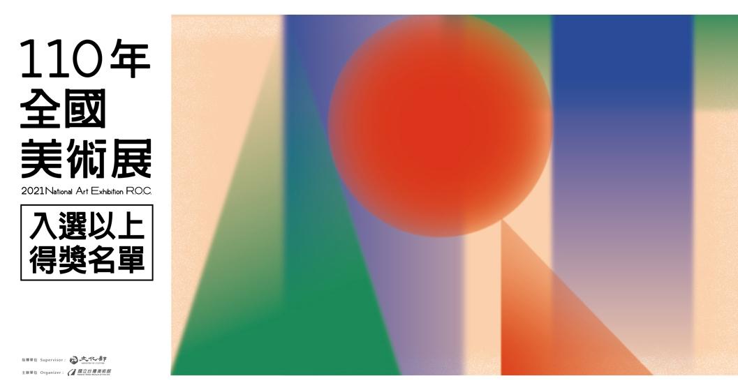 「110年全國美術展」入選以上得獎名單公布「另開新視窗」