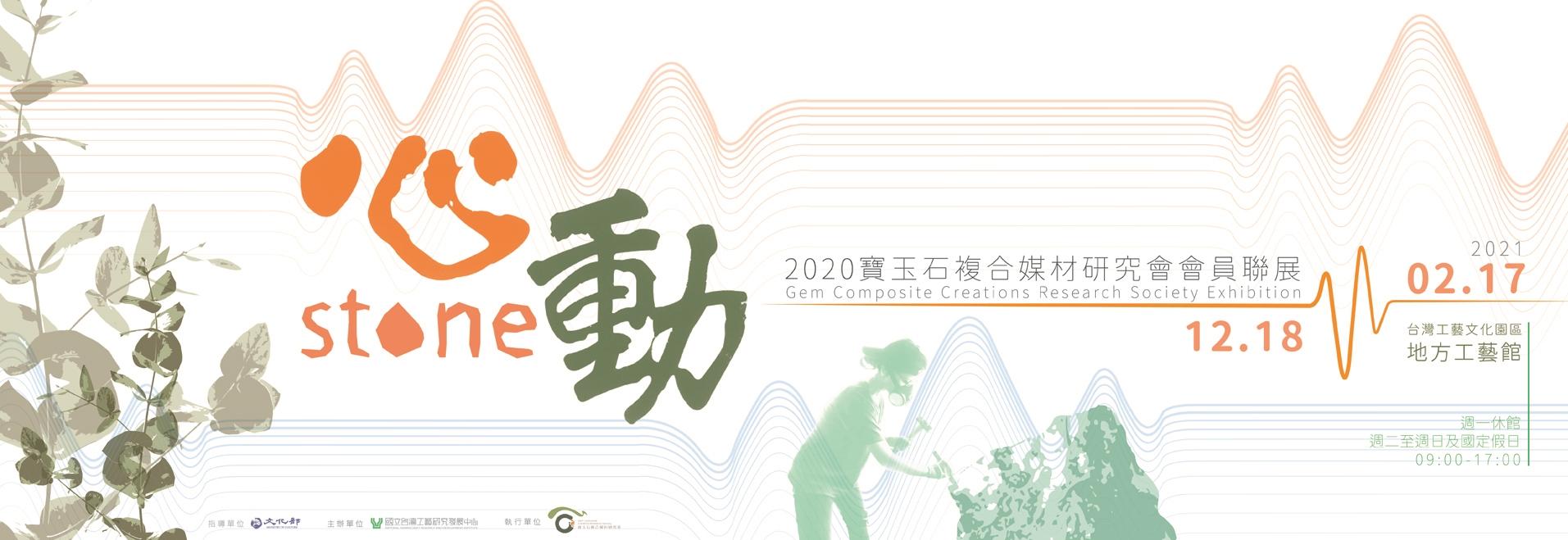 心動˙石動-2020寶玉石複合媒材研究會會員聯展「另開新視窗」