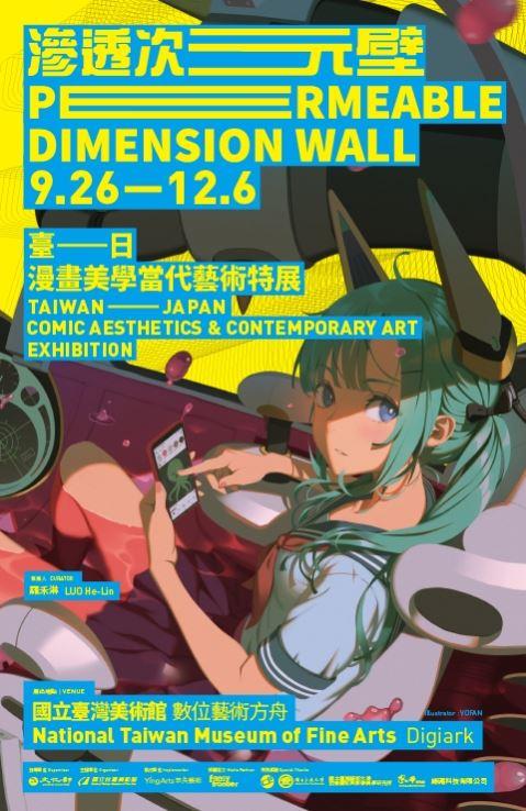 「滲透次元壁」臺日漫畫美學當代藝術特展「另開新視窗」