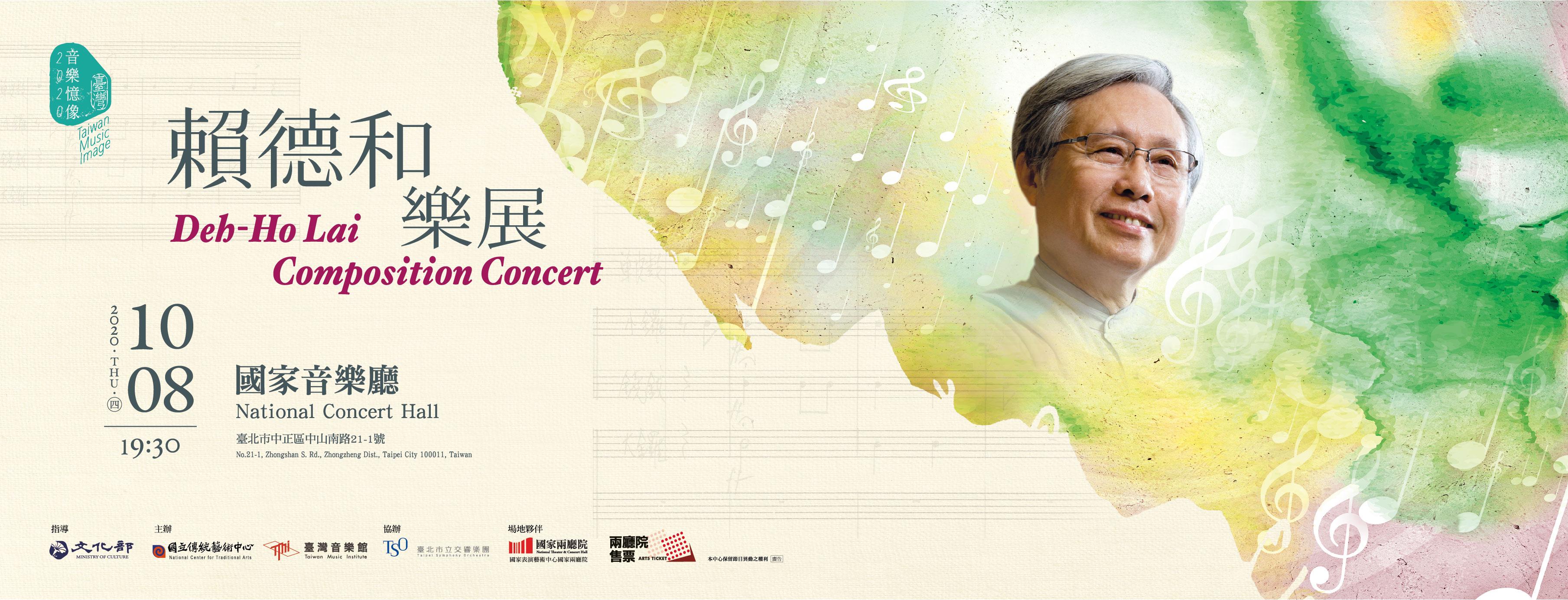 「2020臺灣音樂憶像系列」《賴德和樂展》「另開新視窗」