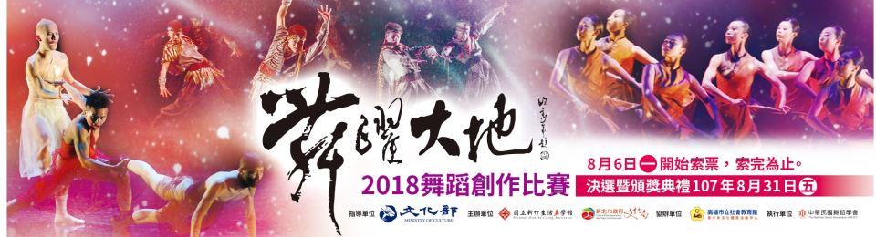 2018舞躍大地舞蹈創作比賽決選暨頒獎典禮