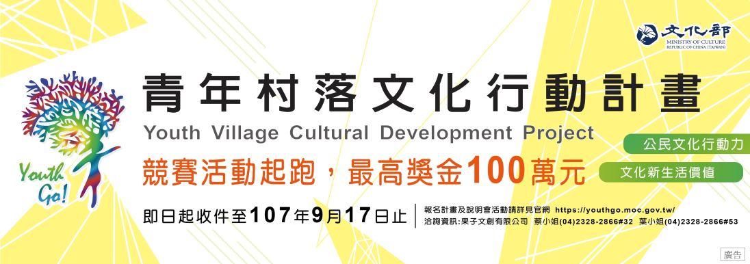 文化部107年青年村落文化行動計畫競賽活動