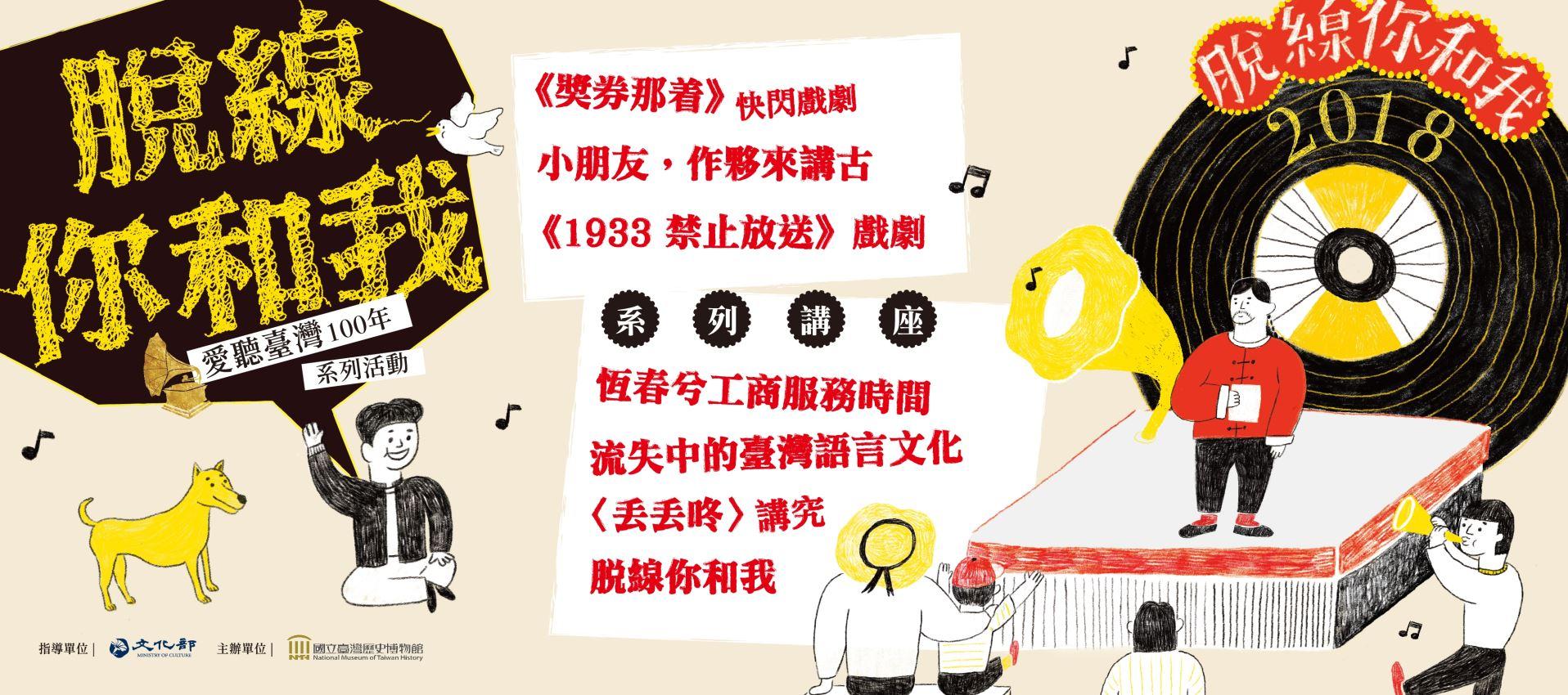 愛聽臺灣100年「脫線你和我」系列活動