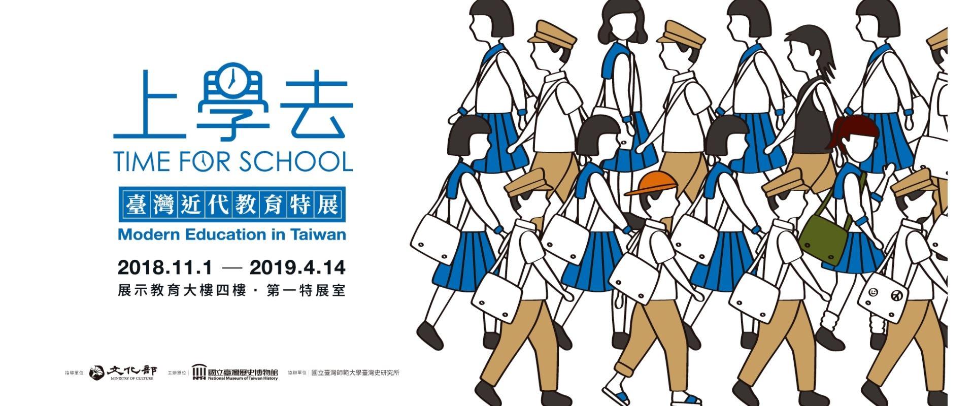 「学校へ行こう:台湾近代教育」特別展[另開新視窗]