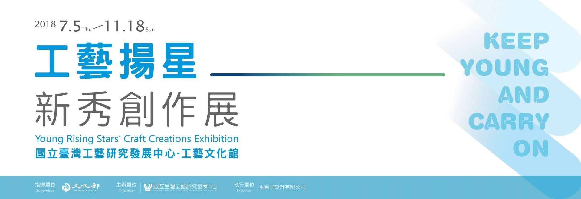 Young Rising Stars' Craft Creations Exhibition—Keep Young And Carry On[另開新視窗]