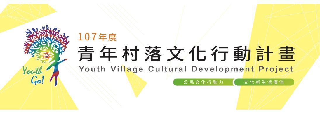 107年度青年村落文化行動計畫