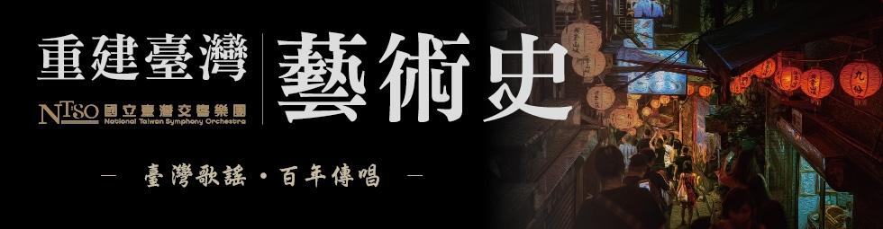 聽見台灣的聲音
