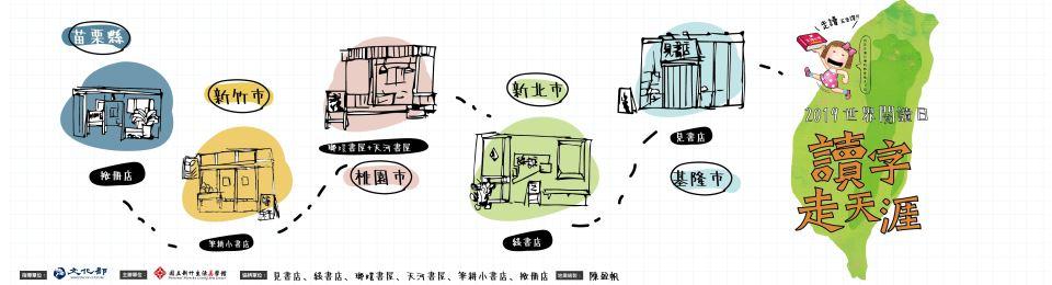 2019世界閱讀日~讀字走天涯