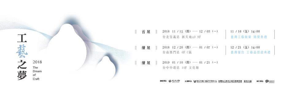 2018工藝之夢[另開新視窗]