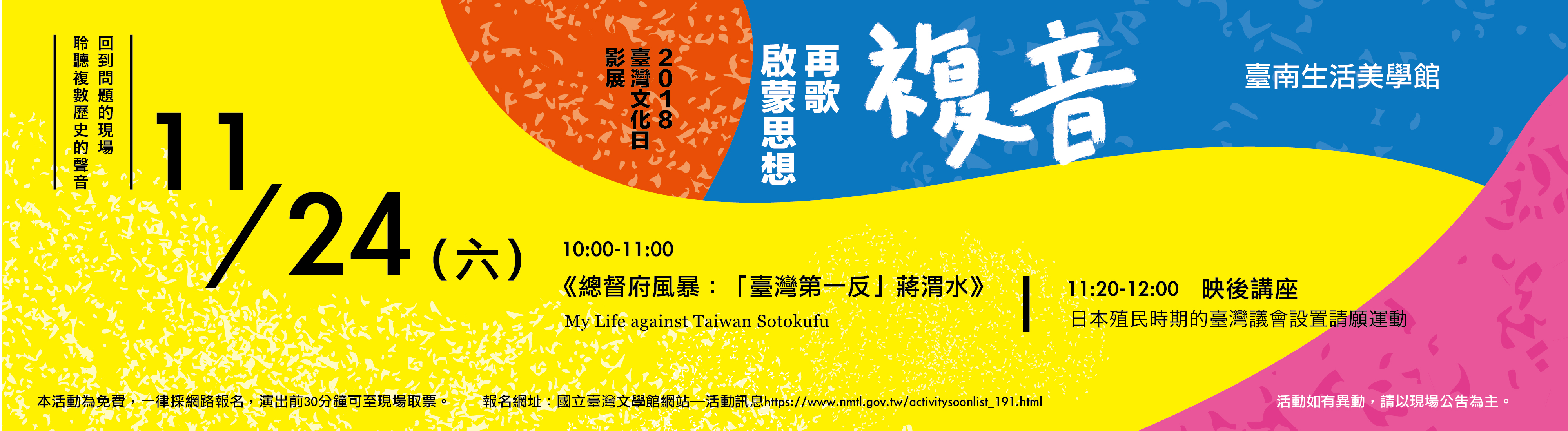 臺灣文化日影展